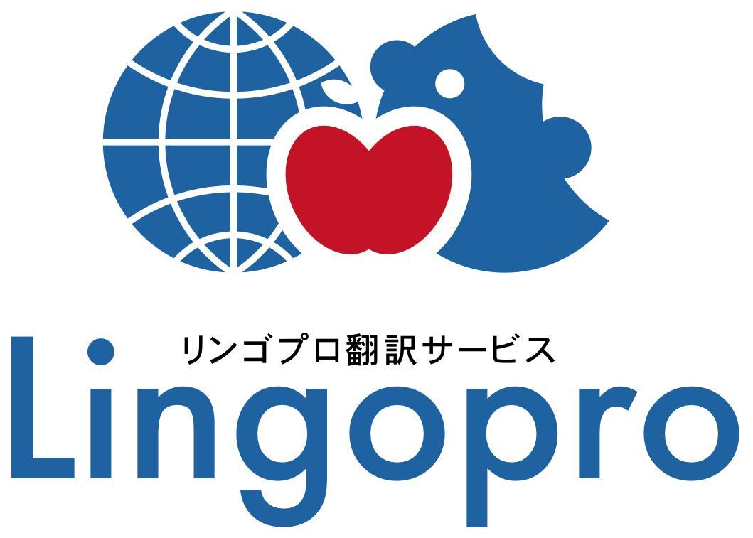 リンゴプロ翻訳サービス